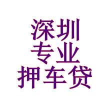 深圳汽车抵押贷款利息是多少