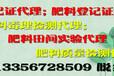 肥料登记证办理\提供肥料贴牌手续\肥证到期续展