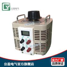 调压器220v单相接触式TDGC2-3KVA高精度液晶显示调压器0-300V图片