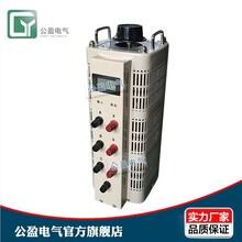 三相自耦调压器电压调节器三相自耦变压器公盈供