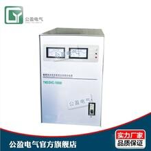 单相稳压器10千瓦全自动稳压器220V稳压器批发公盈供