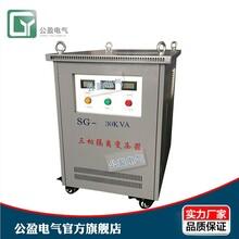 优质三相变压器400V转220V50kva变压器公盈供