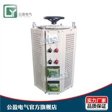 南京自耦调压器上海电压调节器北京220V单相调压器公盈供