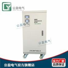 全自动稳压器电压稳定器补偿式稳压器公盈供