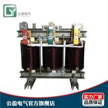 三相干式变压器上海降压变压器380V转220V公盈供