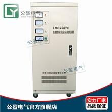 上海三相稳压器厂家上海三相智能型稳压器全自动智能型稳压器