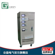 上海三相稳压器价格380V稳压器批发北京自动稳压器厂家