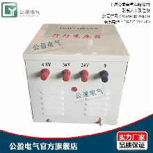 行灯照明变压器JMB-2KVAAC36V隔离变压器公盈