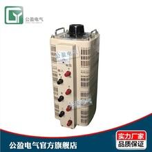 TSGC2J-5KVA三相380V调压上海调压器公盈供