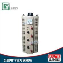 公盈供三相自耦调压器三相交流调压器三相感应式调压器