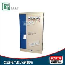 印刷机稳压器380伏稳压器200kva三相稳压器公盈供
