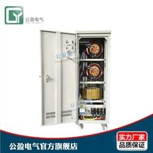 380V稳压器厂家三相工业稳压器三相全自动稳压器公盈供