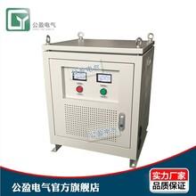 三相隔离变压器隔离变压器20kva上海三相变压器公盈供
