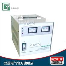 全自动交流稳压器价格220V稳压器价格多少钱有现货公盈供