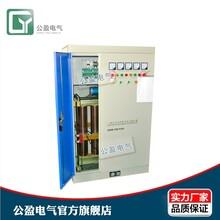 工业专用稳压器价格大功率稳压器报价稳压行情价公盈供