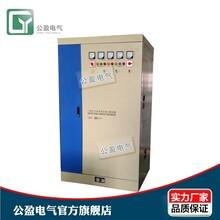 上海矿用稳压器价格上海矿用稳压器售价稳压器报价公盈供