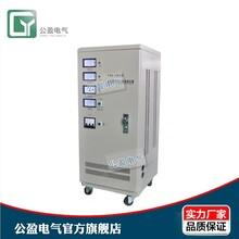 三相电稳压器报价上海三端稳压器三相交流稳压器价格公盈供