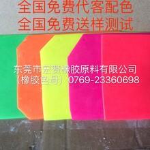 橡胶色母橡胶色母厂家色胶厂家环保橡胶颜料图片
