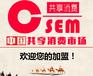 新项目!中国共享消费平台运营中心