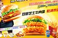 梧州炸鸡汉堡加盟免费培训,60秒出餐,高翻台率