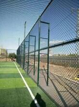 西安定制体育场围网,篮球场围网图片