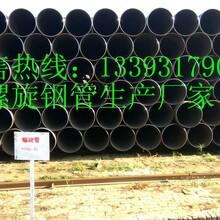 螺旋钢管管道标准材质q235b饮水管道环氧树脂防腐管道