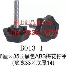 天津6厘20长亮光小梅花拧手调节脚沙发脚大厂批发