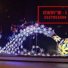 梦幻灯光展出售春节活动厂家活动
