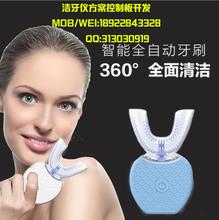 全自動超聲波潔牙儀牙科冷光美牙儀牙齒美白PCBA方案控制板開發
