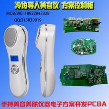 冷熱美容導入儀pcbA線路板時尚彩光超聲波導出儀按摩儀PCBA方案