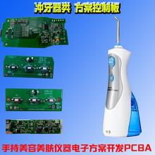 沖牙器方案控制板沖牙器方案開發定制沖牙美牙方案板開發PCBA