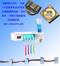 LED深紫外光除螨儀方案開發UV深紫外殺菌燈珠牙刷殺菌盒方案