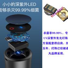 殺菌保溫杯方案UV深紫外殺菌燈珠電子方案開發殺菌率99.99%方案