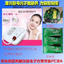 IPL光子嫩膚脫毛儀電子方案控制板定制開發美容儀IC解密PCB抄板