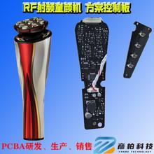 宙斯二代美容儀方案開發PULSE超脈沖電穿孔方案開發MFIP方案開發