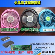 小風扇MCU方案開發小風扇PCBA開發定制小風扇現成方案開發定制