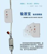 輸液報警器PCBA方案開發定制