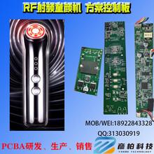 四環3MHZ射頻美容儀方案開發定制多功能美容儀方案開發定制