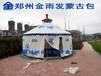 四川德阳市厂家专业定制蒙古包大型蒙古包活动帐篷印字草原农家乐蒙古包