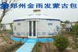 贵州省贵阳市蒙古包制作厂家加棉加厚防水蒙古包