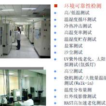 高温测试国家标准图片