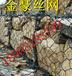 铅丝笼网片多少钱-铅丝笼批发-石笼网批发