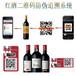 一物一码进口红酒促销系统