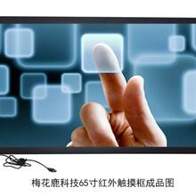 梅花鹿MHL65寸多點紅外觸摸框紅外觸摸屏觸摸一體機廣告機廠家直銷圖片