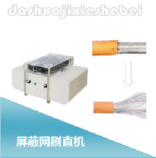 电线屏蔽网怎么办,处理屏蔽网的设备,电线屏蔽网,线束加工屏蔽网处理