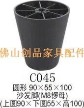 五金配件圆形604090沙发脚生产厂家图片