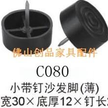 湖南塑料家具配件8厘25長沙發腳出售圖片