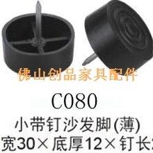湖南塑料家具配件8厘25长沙发脚出售图片