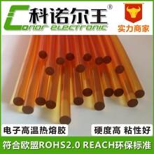870Y电子高温热熔胶电脑周边电子部件及线束的粘接及固定