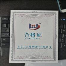 东森游戏主管苏东森游戏主管_风电基础灌浆料_天天报价图片